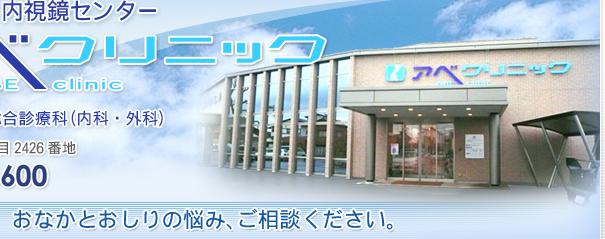 HOME 春日井市 内視鏡 消化器科